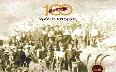 Παρουσίαση δράσεων για τα 100 χρόνια από την ίδρυση του Α.Οι.Σ. «Η Δήμητρα»