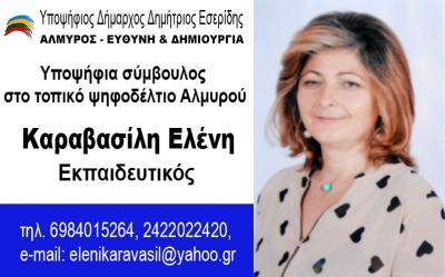 Καραβασίλη Ελένη, υποψήφια στο τοπικό Αλμυρού με τον Δημήτρη Εσερίδη