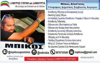 Μπίκος Απόστολος, υποψήφιος δημοτικός σύμβουλος με το συνδυασμό του Δημ. Εσερίδη