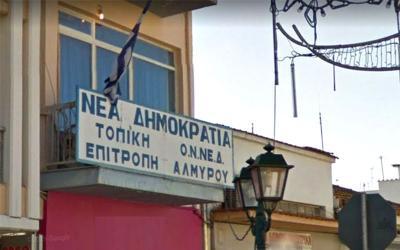 Η νέα σύνθεση της ΔΗΜΤΟ ΝΔ Αλμυρού - Πρόεδρος ο Δ. Αναστασίου
