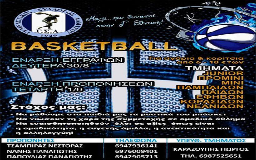 Έτοιμη να υποδεχθεί τους αθλητές της η Ακαδημία καλαθοσφαίρισης του Γ.Σ.ΑΛΜΥΡΟΥ