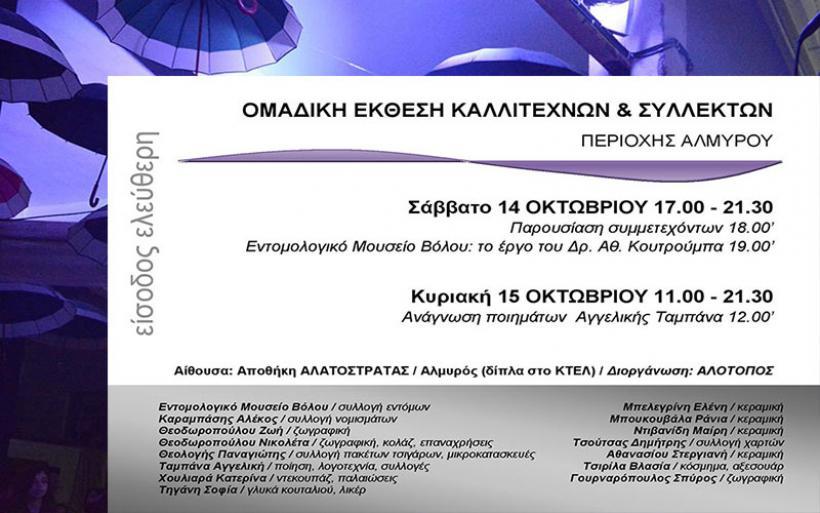 Διήμερη έκθεση το Σαββατοκύριακο στην «Αποθήκη της Αλατοστράτας»