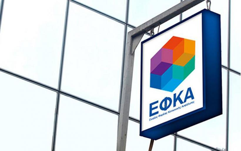 ΕΦΚΑ: Λίγες μέρες έμειναν για την καταβολή των εισφορών Ιουνίου