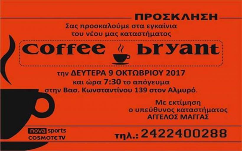"""Πρόσκληση στα εγκαίνια του νέου καταστήματος """"coffee bryant"""""""