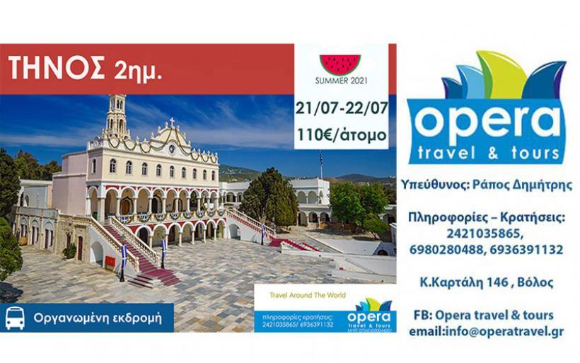 OPERA Travel & Tours: Διήμερη εκδρομή στην Τήνο (21/07-22/07)