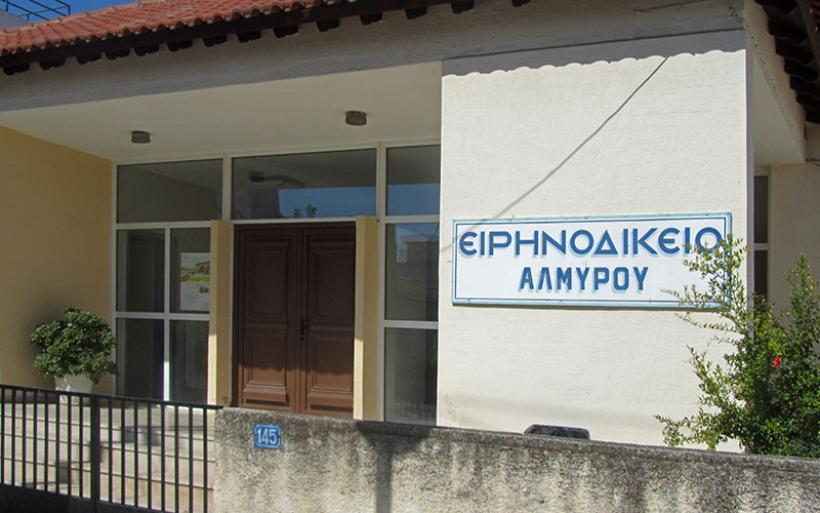 Πλειστηριασμοί σε Βόλο, Αλμυρό και Σκόπελο