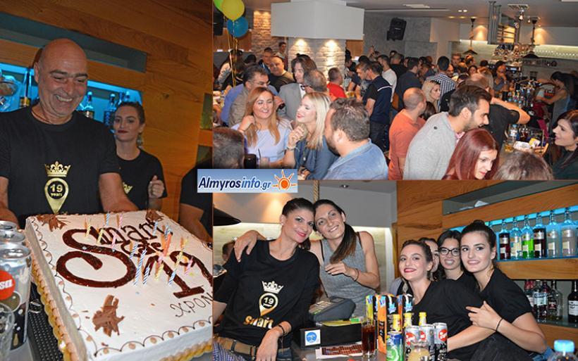 Τα 19 του γενέθλια γιόρτασε το Smart Cafe στον Αλμυρό (φωτο)