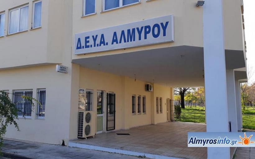 ΔΕΥΑ Αλμυρού: Πρόσληψη προσωπικού με σύναψη σύμβασης εργασίας ορισμένου χρόνου
