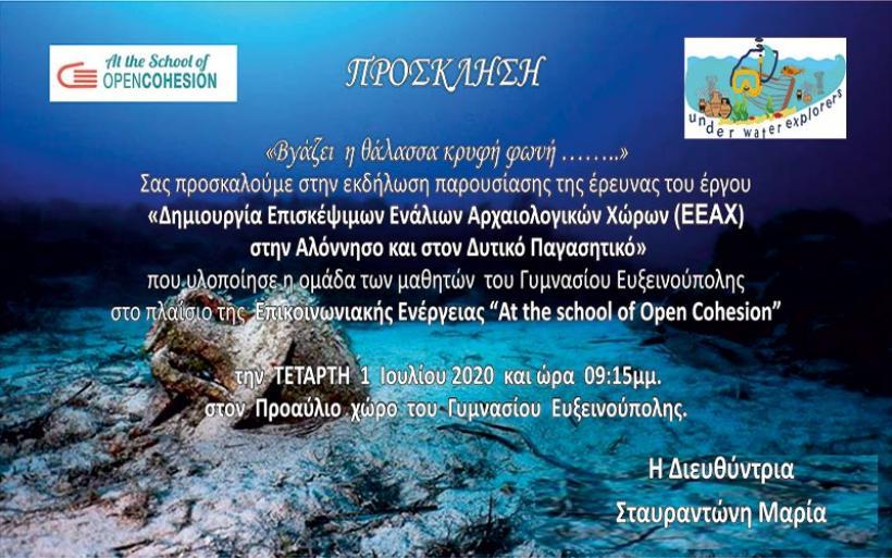 Εκδήλωση παρουσίασης έρευνας του Γυμνασίου Ευξεινούπολης για τον καταδυτικό τουρισμό σε Αλόνησο & Παγασητικό