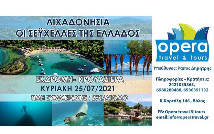 Opera Travel: Ημερήσια εκδρομή στα Λιχαδονήσια την Κυριακή 25/7