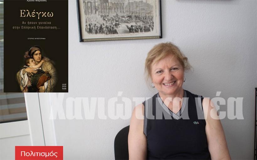 """Αφιέρωμα στο νέο βιβλίο της Χρύσας Μαρδάκη από τα """"Χανιώτικα Νέα"""""""